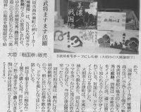 美濃戦国枡 読売新聞掲載