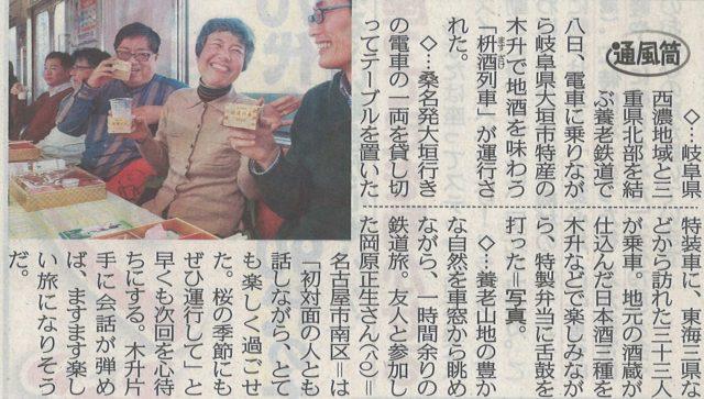 大垣市特産品「木升」で地酒をいただく「枡酒列車」