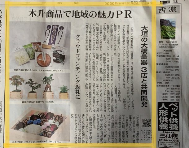 中日新聞掲載。「木升商品で地域の魅力PR」