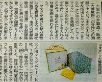 朝日新聞掲載。かんなくずシートで清涼感