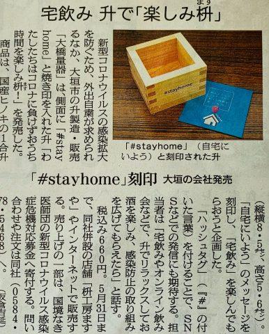 朝日新聞 宅飲み
