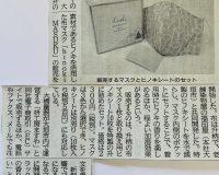 中部経済新聞掲載。ヒノキの香りを楽しめる「ヒノキマスク」を発売します。