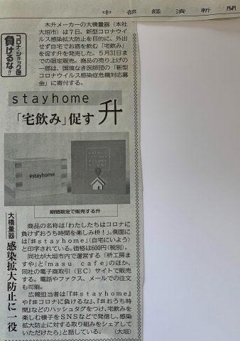 中部経済新聞「stayhome」