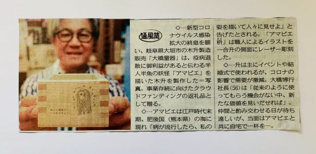 中日新聞掲載。枡のクラウドファンディングを始めました。