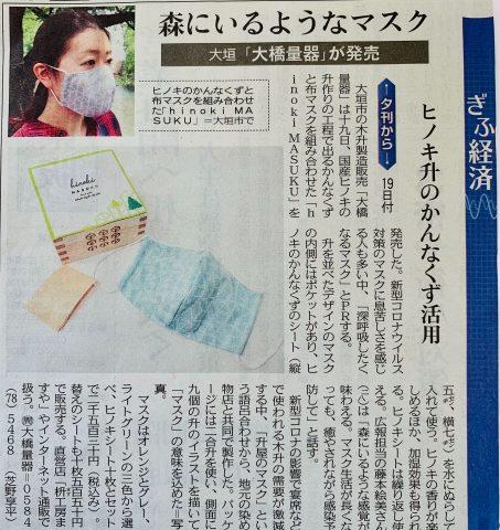 中日新聞掲載。森にいるようなマスクを発売します。
