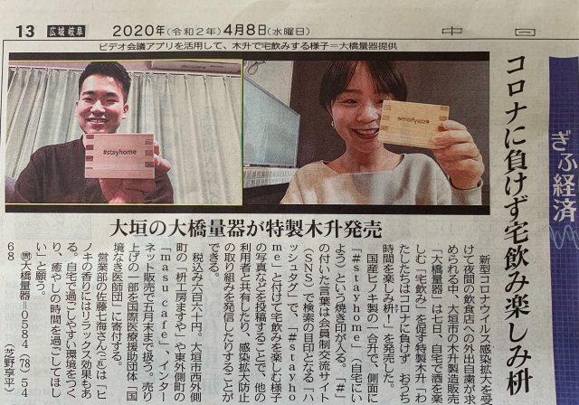 中日新聞「stayhome」
