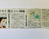 中日新聞掲載。香りを楽しむことのできるマスクを発売します。