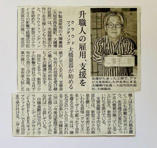 岐阜新聞掲載。「大垣の枡」を守るためクラウドファンディングを始めました。