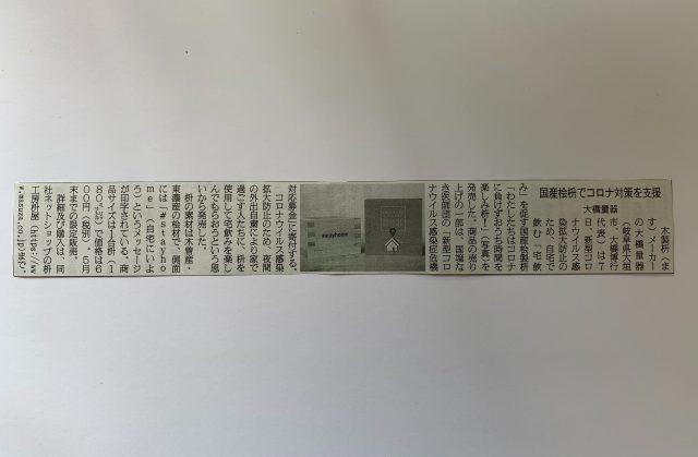 日刊木材新聞「stayhome」