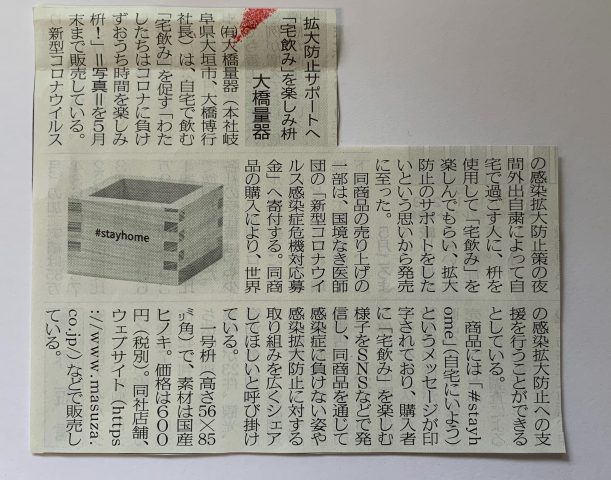 林経新聞「stayhome」