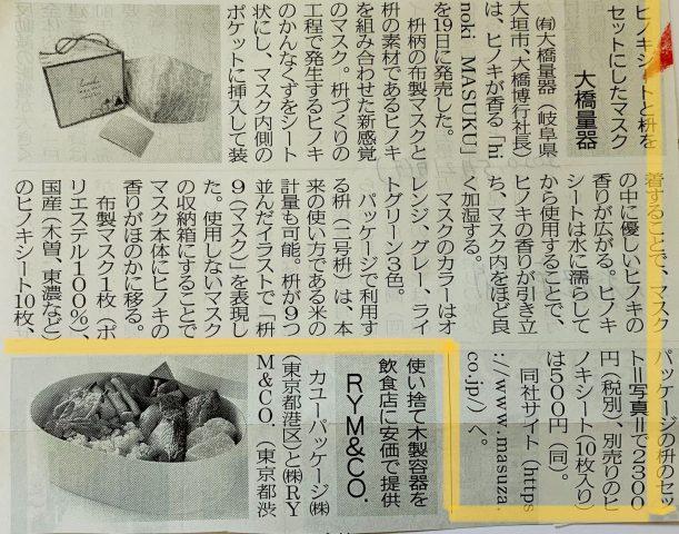 林経新聞掲載。ヒノキの香りを楽しめるマスクを発売しました。
