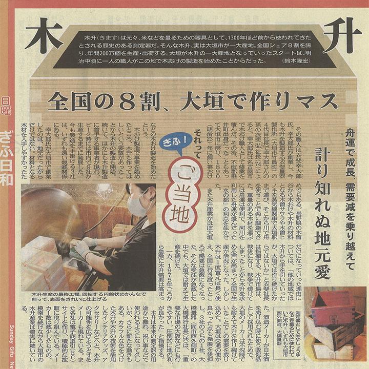 岐阜新聞掲載「木升 全国の8割、大垣で作りマス」