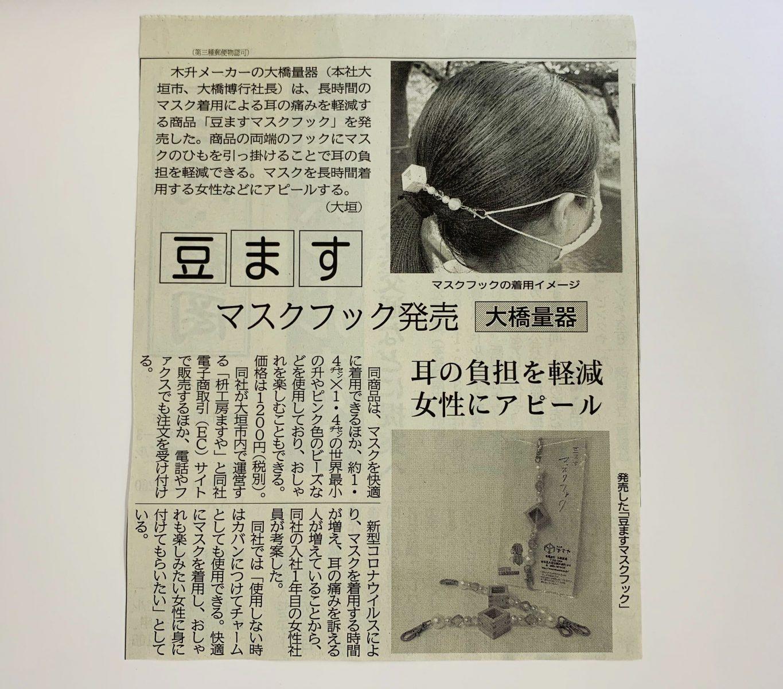 マスクの紐での耳の痛さを解消するマスクフックを発売。