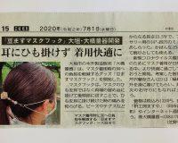 マスク着用時の耳の痛さを解消するマスクフックを発売。