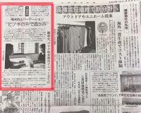 オフィスでの飛沫防止パーテーション 受付でも使える 中部経済新聞掲載