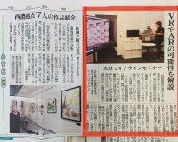 ARやVRを活用した商品紹介・展示