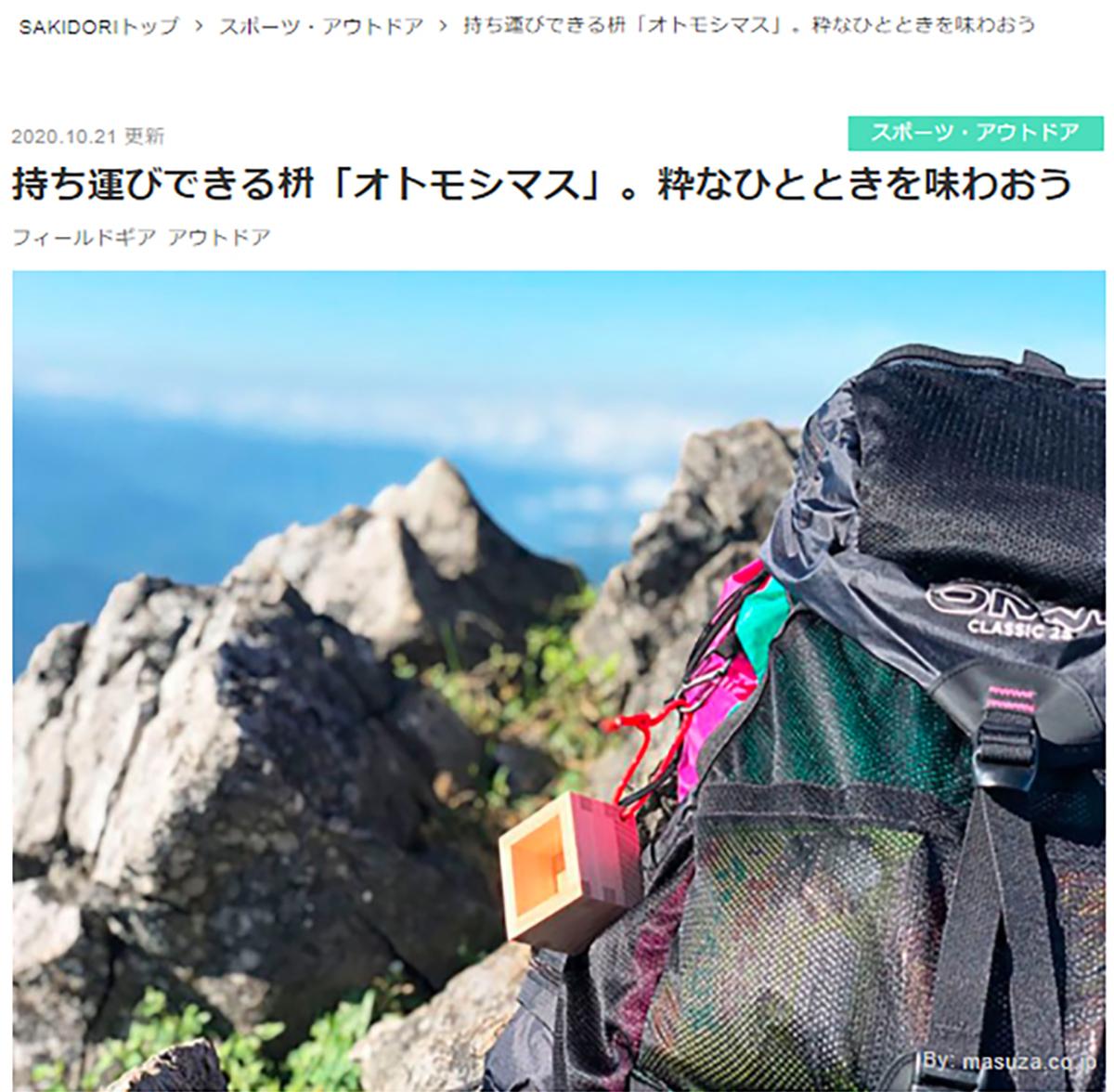 SAKIDORI_オトモシマス