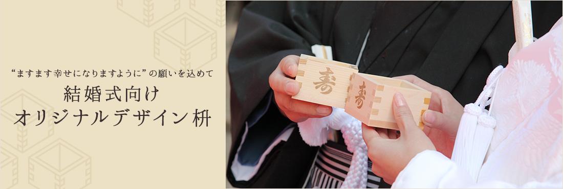 結婚式用オリジナルデザイン枡