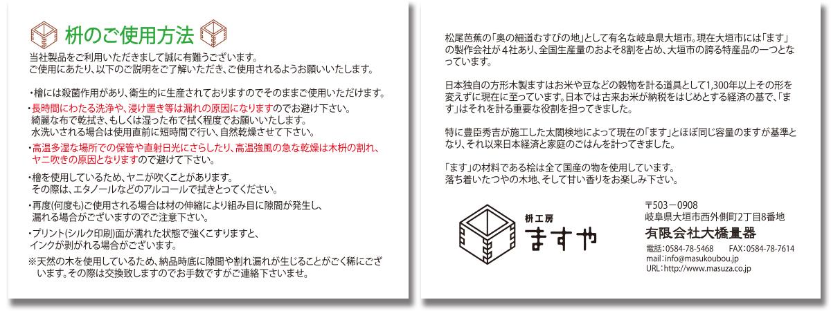B8サイズ 取扱説明書_商品文章内1