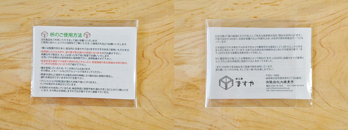 B8サイズ 取扱説明書_商品文章内2