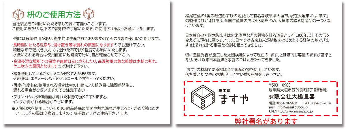 B8サイズ 取扱説明書_商品文章内3