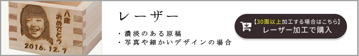 バナー_レーザー_30面以上
