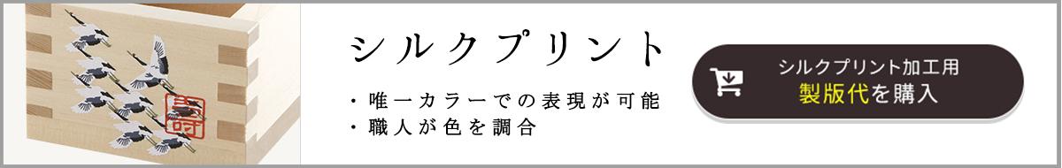 バナー_シルクプリント_製版代
