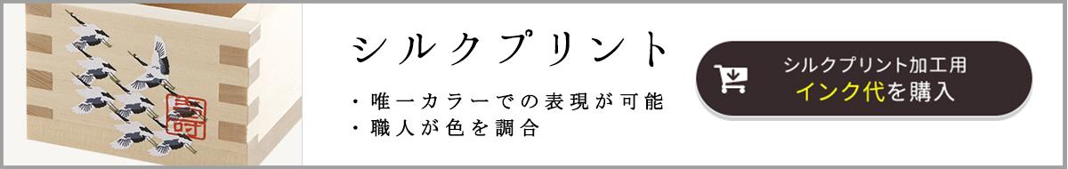 バナー_シルクプリント_インク代