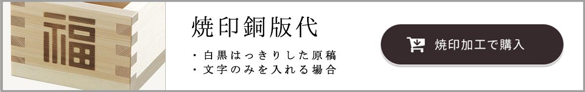 バナー_焼印銅版代