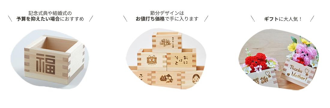 カテゴリ_デザイン入り枡_PC