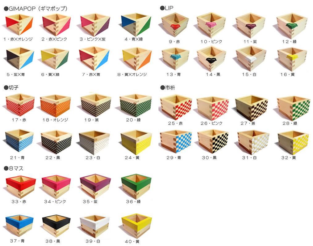 カラー枡(リスト2)