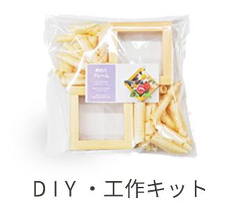 DIY・工作キット